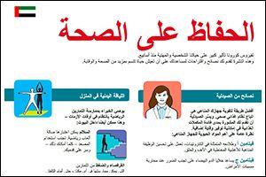 """Informations-Poster """"Gesund bleiben"""" Arabisch (PDF)"""